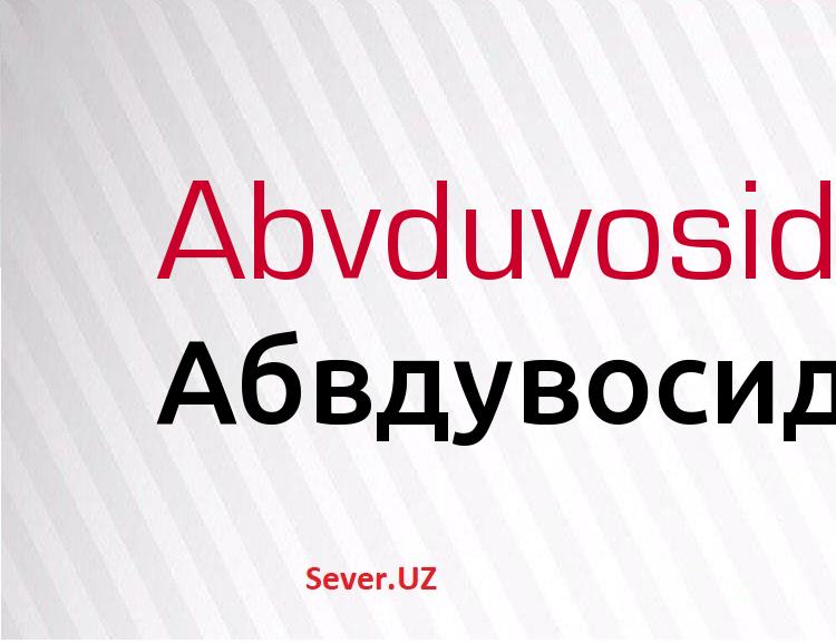 Абвдувосид