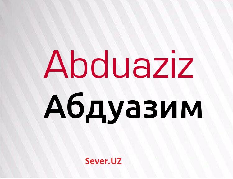 Абдуазим