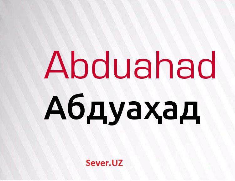Абдуаҳад