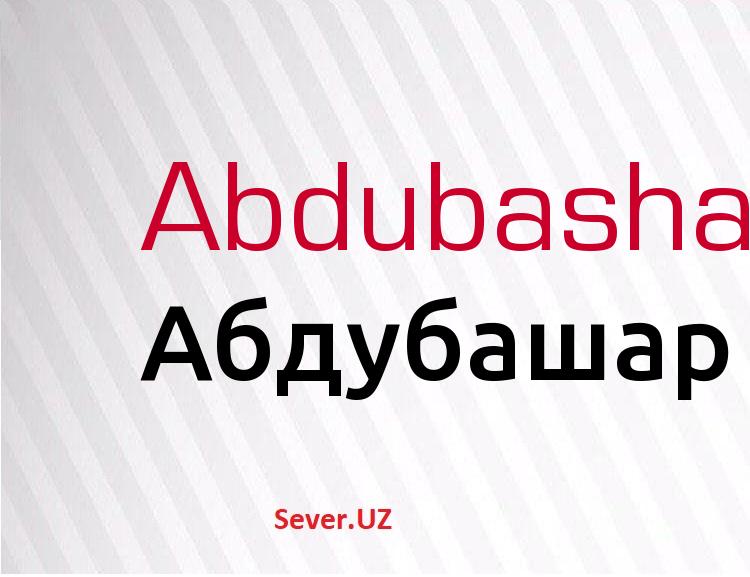 Абдубашар