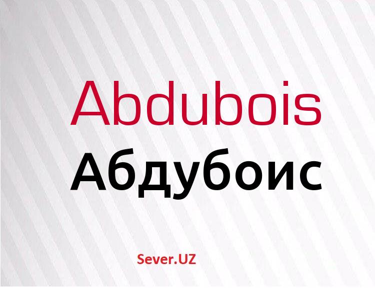 Абдубоис