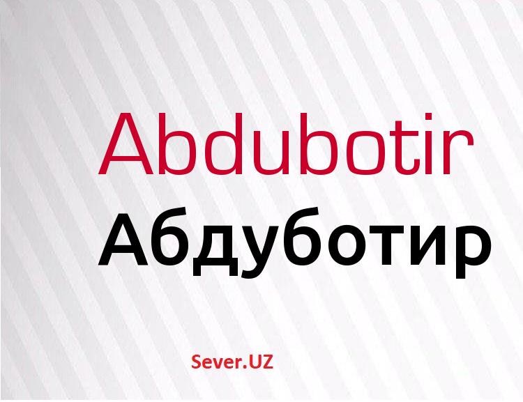 Абдуботир
