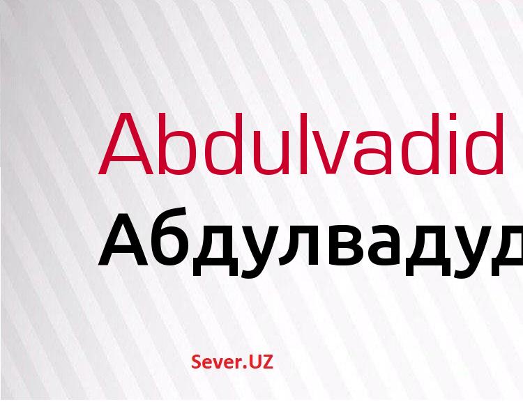 Абдулвадуд