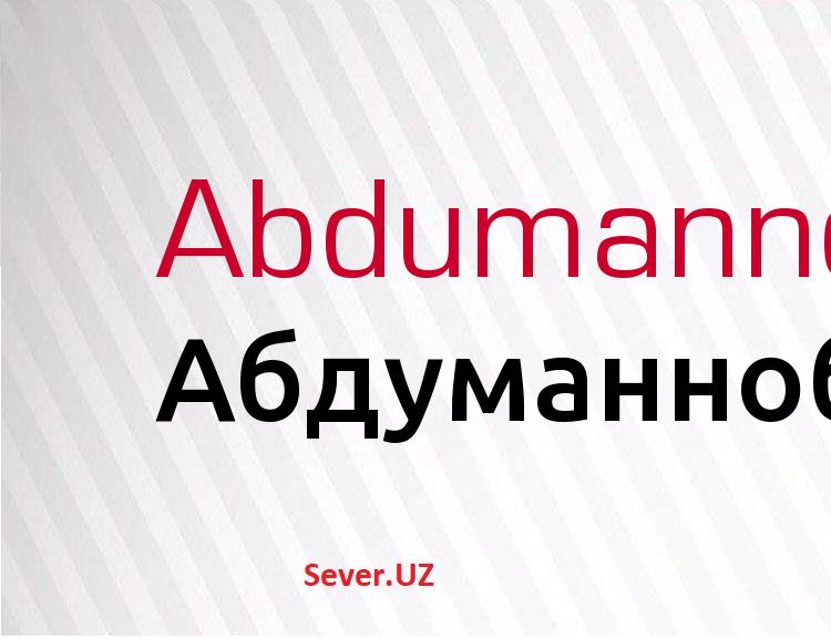 Абдуманноб