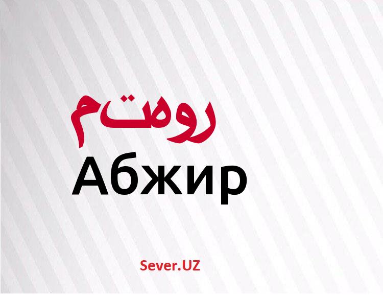 Абжир