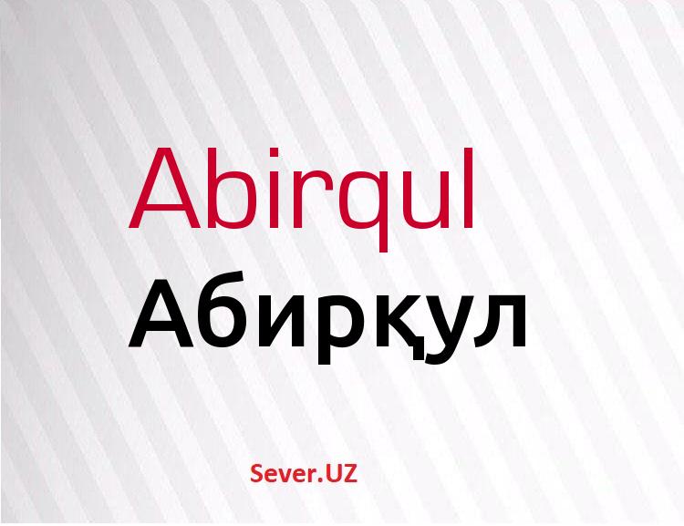 Абирқул