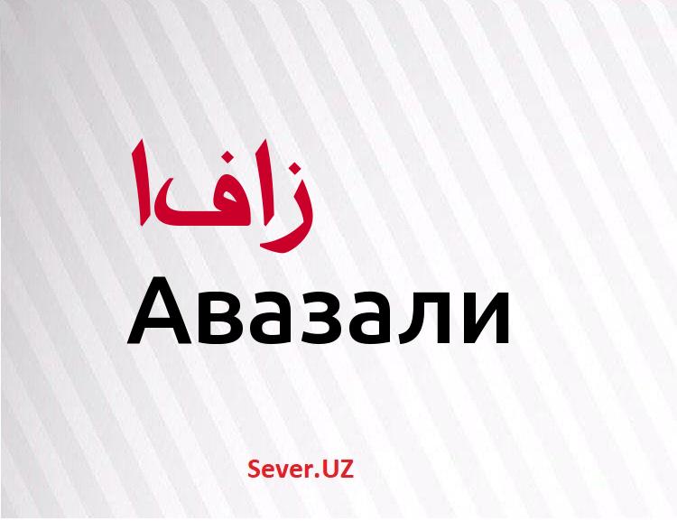 Авазали