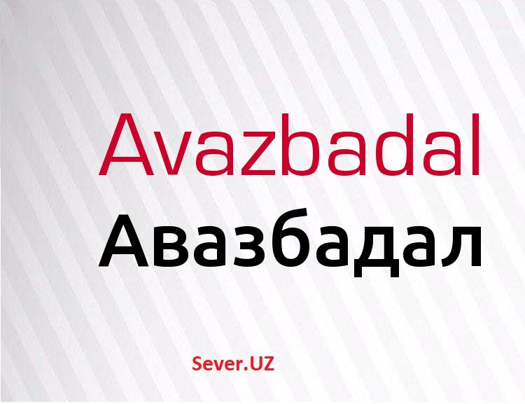 Авазбадал
