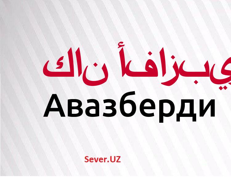 Авазберди