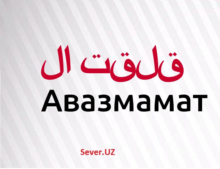 Авазмамат