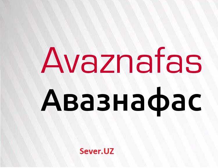 Авазнафас
