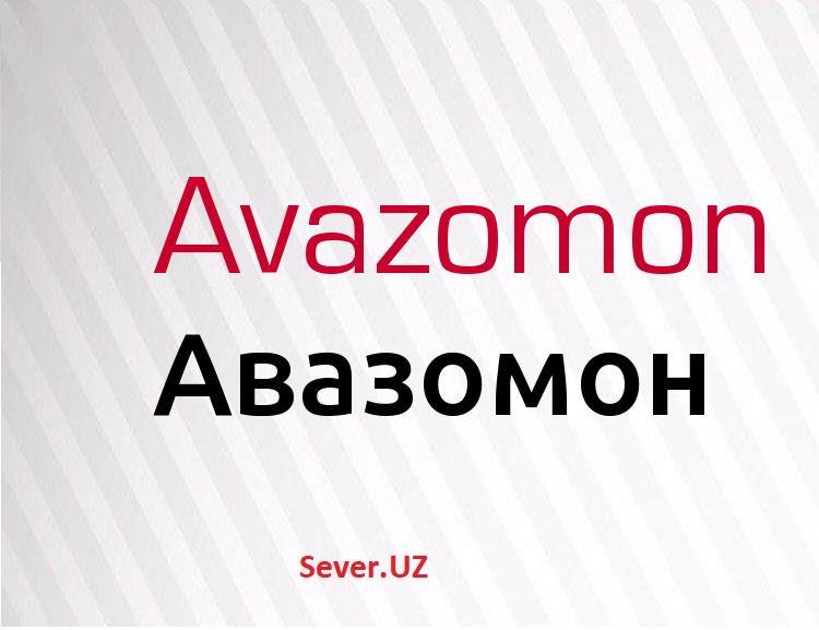 Авазомон