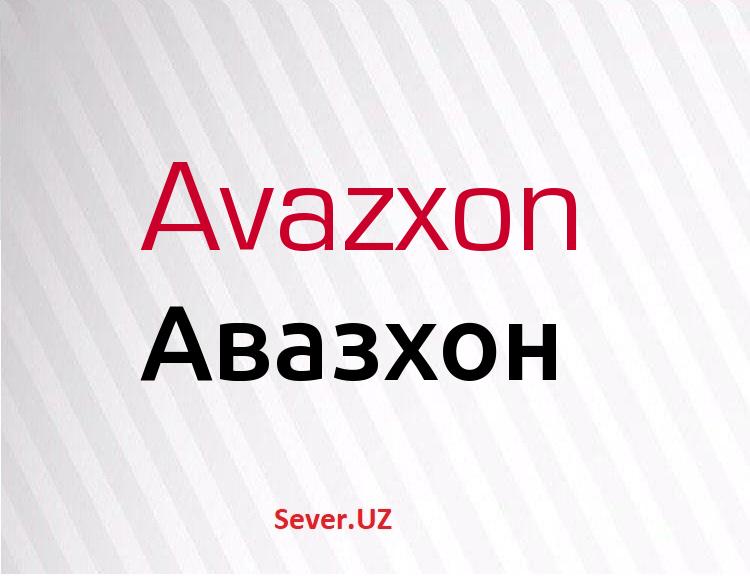 Авазхон