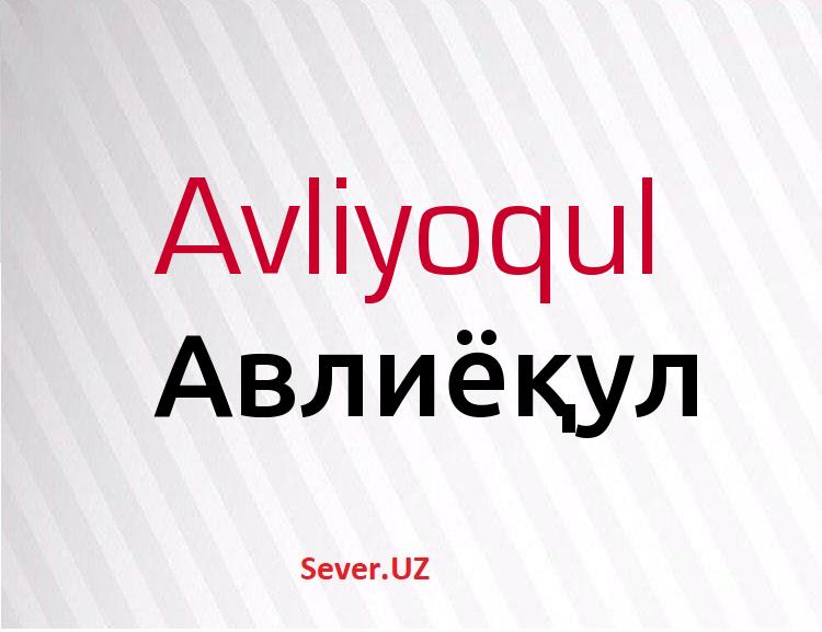 Авлиёқул