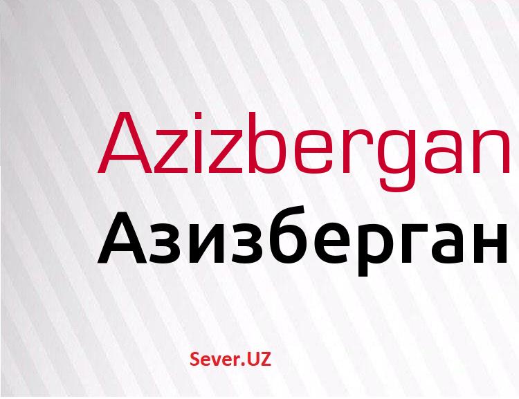 Азизберган
