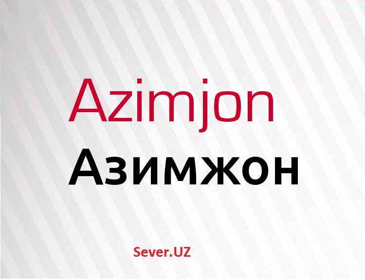 Азимжон