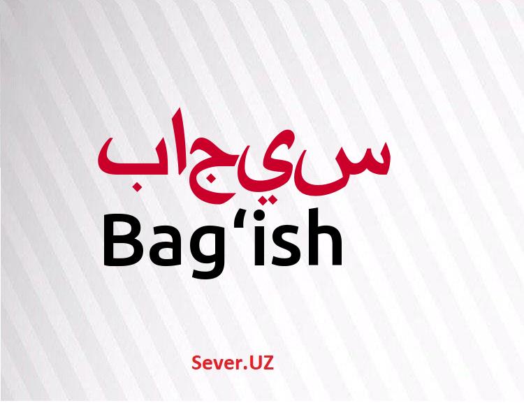 Bag'ish