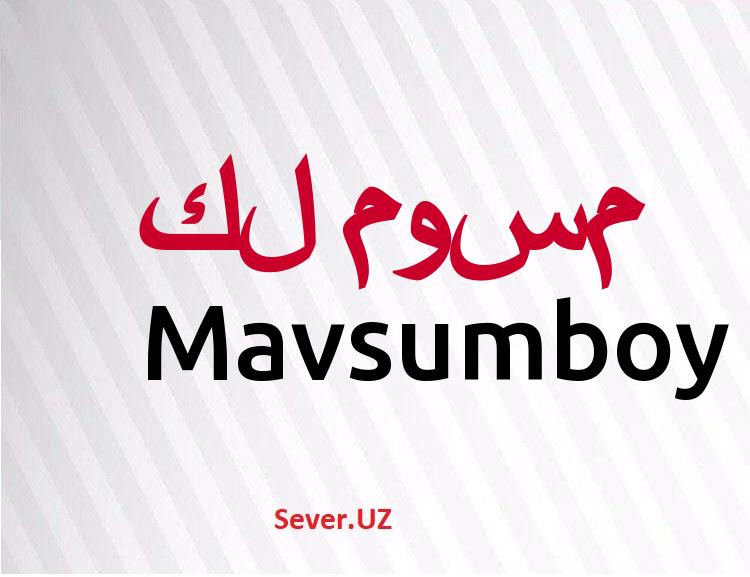 Mavsumboy