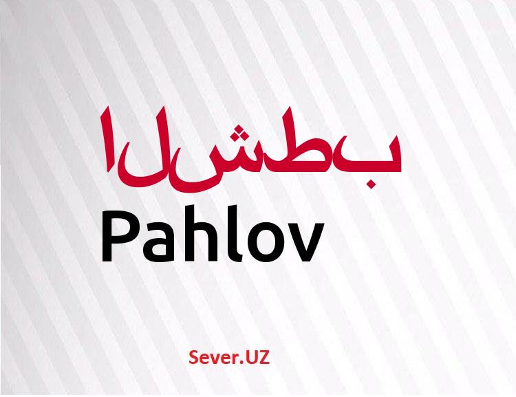 Pahlov