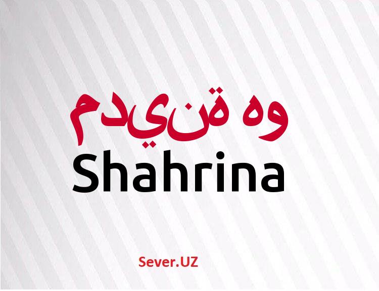 Shahrina