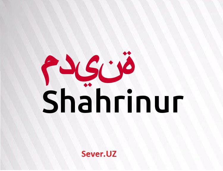 Shahrinur