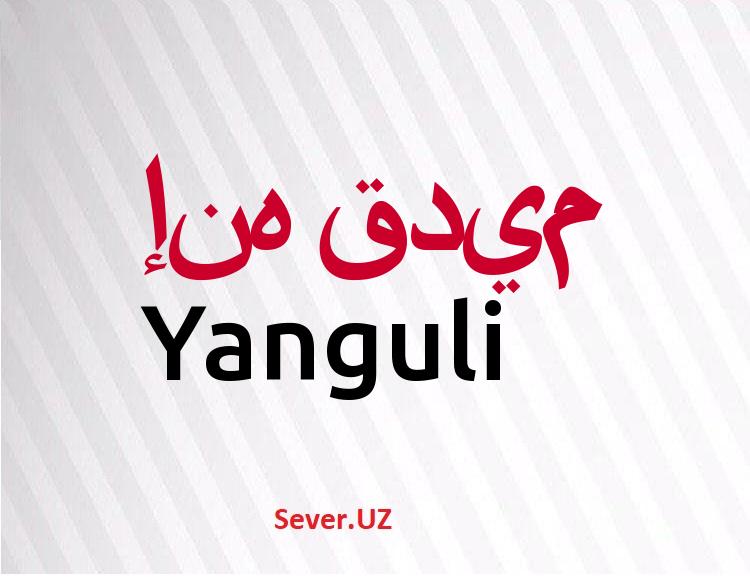 Yanguli