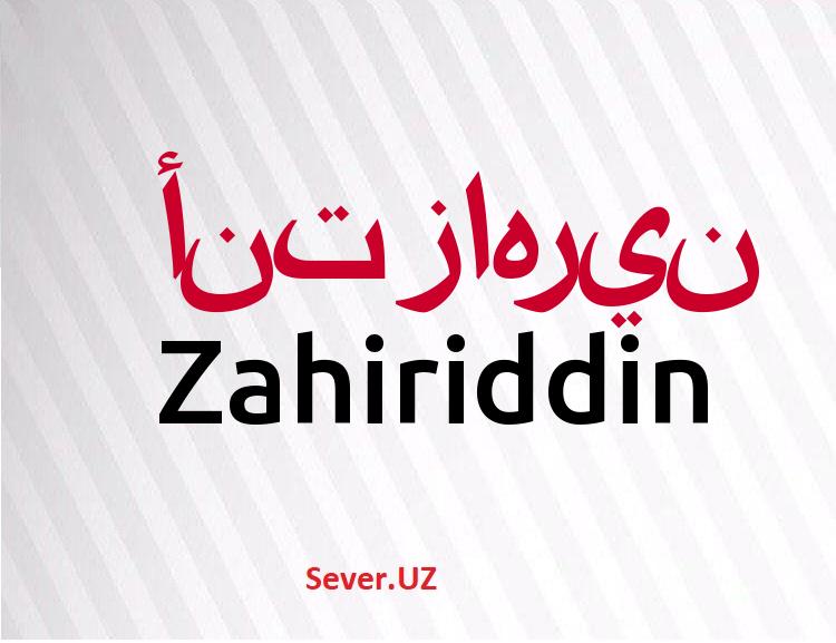 Zahiriddin