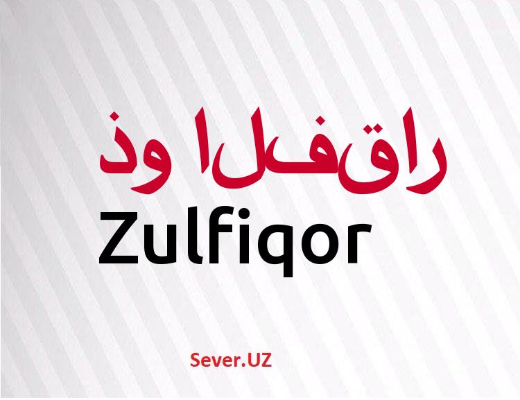 Zulfiqor